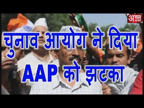 AAP को Election Commission का नोटिस
