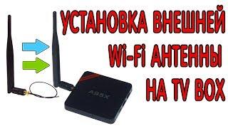 Установка внешней Wi-Fi антенны на TV BOX приставку (2017)