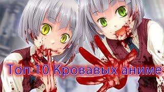 Топ 10 Кровавых аниме /// TOP 10 Blood Anime