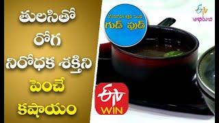 Tulasi Kashayam    Good Food   26th May 2020    ETV Abhiruchi