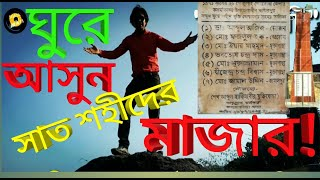 preview picture of video 'সাত শহীদের মাজার ঘুরে আসুন!কলমাকান্দা ভ্রমন-২।Visit the shrine of seven martyrs. Kalmakanda Travel.'