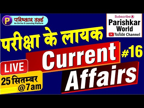 Daily Current Affairs 2020 | Current GK in Hindi | Current Affairs #16 | Important GK Questions
