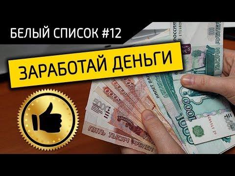 В интернет как надо деньги заработать
