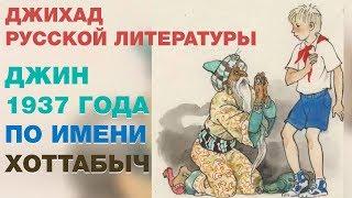 Хоттабыч из 37-го попал на чеченскую войну... Джихад русской литературы