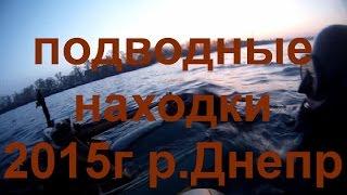 подводные находки 2015г. р.Днепр underwater finds