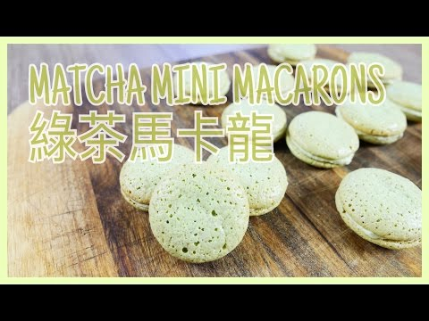 Green tea macaron for St Patrick's day French pastry recipe #1 綠茶馬卡龍