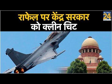 राफेल पर केंद्र सरकार को क्लीन चिट, Rahul Gandhi की माफ़ी SC ने मंजूर की