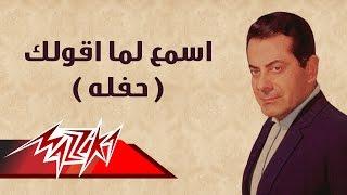 اغاني طرب MP3 Esmaa lamma Akolak - Farid Al-Atrash اسمع لما اقولك حفلة - فريد الأطرش تحميل MP3