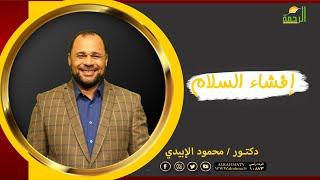 إفشاء السلام برنامج فى رحاب الأزهر مع فضيلة الدكتور محمود الإبيدي