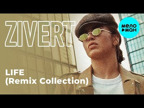 Zivert - Life (Remix Collection) (EP 2019)