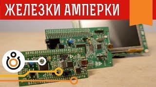 STM32 Discovery — для тех, кто перерос Arduino. Железки Амперки