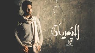 Ahmed Gamal - El Nesyan / أحمد جمال - النسيان تحميل MP3