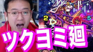 モンストツクヨミ廻、初挑戦一発勝負!!