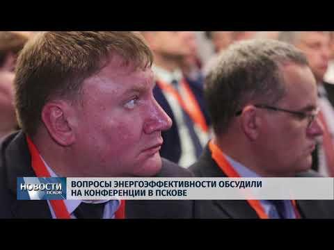 01.11.2018 # В Пскове займутся энергоэффективностью по программе Цифровая экономика