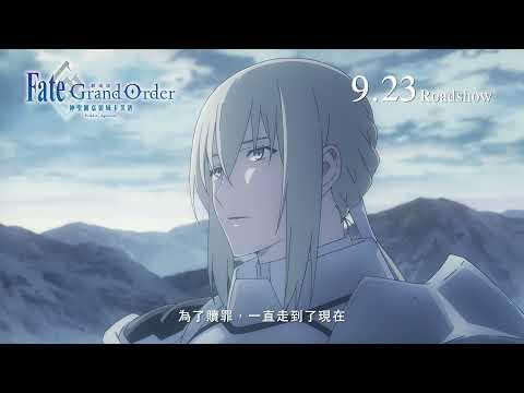 Fate/Grand Order-神聖圓桌領域卡美洛-Paladin; Agateram電影海報