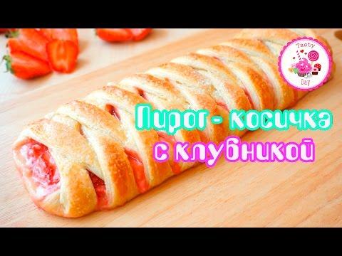Вкусно и просто! Пирог-косичка с клубникой и сливочным сыром