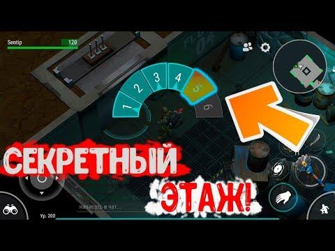 Как попасть на Секретный этаж бункера Альфа ? Что ждет нас на 5 этаже ? Last Day on Earth: Survival
