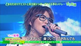 あの鐘を鳴らすのはあなた/misono[2010.06.13]
