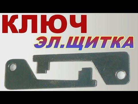 КЛЮЧ ЭЛ. ЩИТКА + чертеж ++