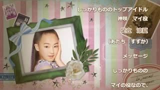 mqdefault - アイドル×戦士ミラクルちゅーんず!足立涼夏ちゃん演じる神咲マイちゃんフォトムービー