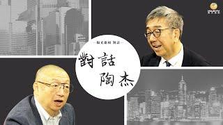 對話陶杰:今日香港與法國大革命(20200531第3期)(字幕版)