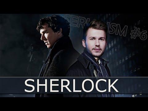Сериализм - Шерлок / Sherlock онлайн видео