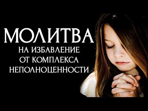 Молитва на избавление от чувства неполноценности [Светлана Нагородная]