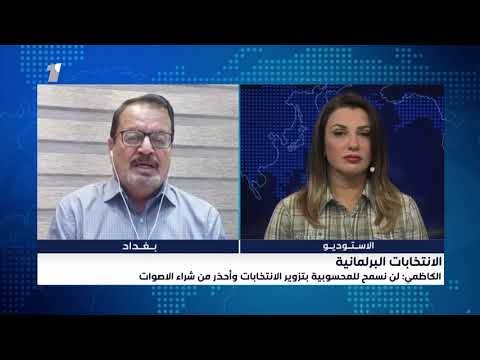 شاهد بالفيديو.. الباحث السياسي غازي اللامي: الدوائر الانتخابية لم تكن في مأمن من شراء الذمم