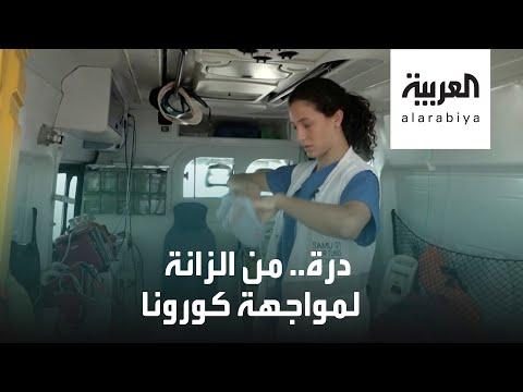 العرب اليوم - شاهد: هكذا جمعت دُرّة التونسية بين