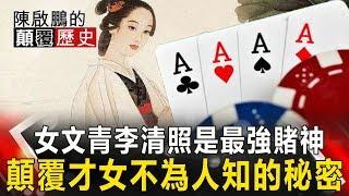 【陳啟鵬的顛覆歷史】女文青李清照是最強賭神 顛覆才女不為人知的秘密