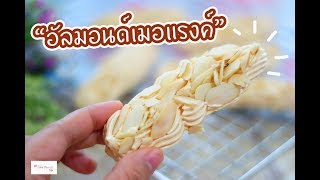 อัลมอนด์เมอแรงค์ Almond Meringue : เชฟนุ่น ChefNuN Cooking