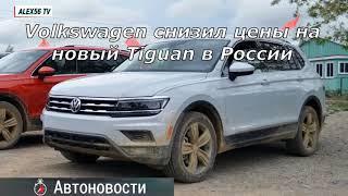 Свежие АВТОНОВОСТИ Осень 2017:Штраф и ТО.VESTA дорожает.VW Tiguan.Volvo XC40.Toyota LC Prado-2018.