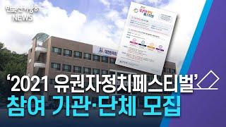 한국선거방송 뉴스(5월 21일 방송) 영상 캡쳐화면