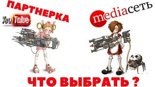 youtube или медиа сеть, youtube против медия сеть, что выбрать youtube или медия сеть