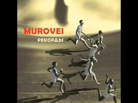 Murovei - Рекорды (при уч Хатын)