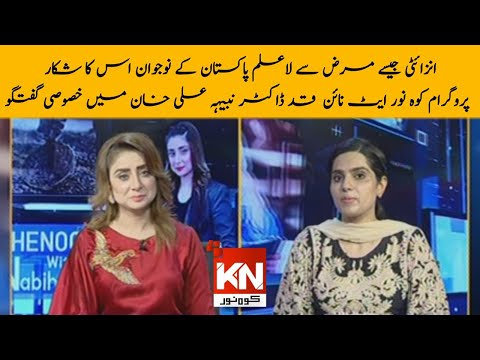 Kohenoor@9 With Dr Nabiha Ali Khan 14 June 2021 | Kohenoor News Pakistan
