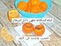 حصريا كيكة الشكلاط مطهوة في البرتقال تذوب في الفم والريحة يا سلام طعمها ...