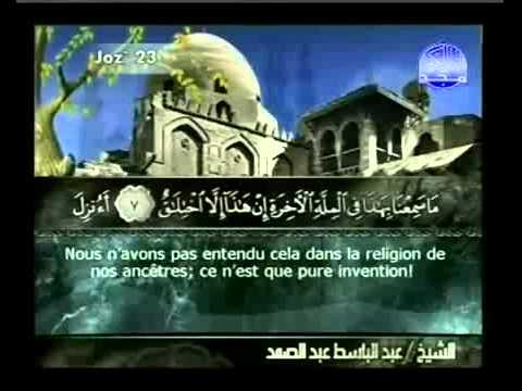 Translation na Alqur'ani:  Ṣ̃, Inã rantsuwa da Al-ƙur'ãni mai hukunce-hukunce.