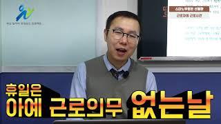 원포인트 창업레슨 노무관리 EP.2 근로자의 근로시간