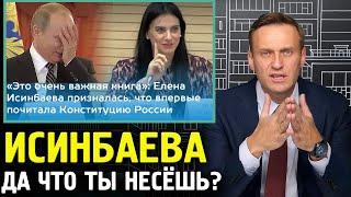 ИСИНБАЕВА ОПОЗОРИЛАСЬ. ПУТИН СПЯТИЛ. Конституции пришел конец Алексей Навальный
