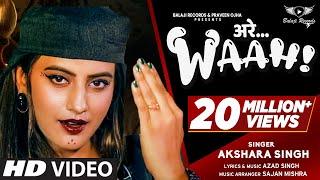 #Akshara Singh का सबसे महँगा विडियो