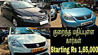 இப்போது நீங்கள் Rs- 1,65,000 க்கு கார் வாங்கலாம்   Second Hand Cars In TamilNadu
