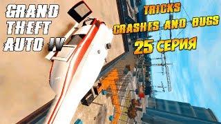 GTA 4-Трюки, Аварии и Баги #25 (Tricks, Crashes and Bugs)
