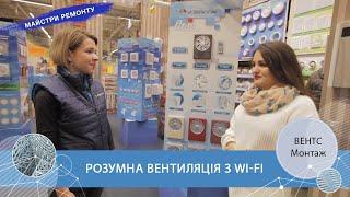 Вентс  iFan 100 Wi-Fi