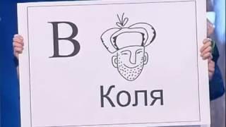 """КВН Высшая лига (2006) 1/4 - ПриМа - СТЭМ """"Алфавит"""""""