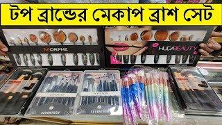 Top Branded Makeup Brush Set At Cheap Price  টপ ব্রান্ডের মেকাপ ব্রাশ কিনুন