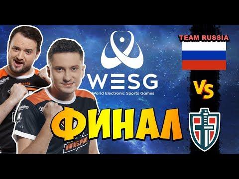 🔴КТО ПОЕДЕТ НА WESG2019 ОТ РОССИИ? | ФИНАЛ ЗА ПУТЕВКУ | Team RUSSIA vs ESPADA WESG