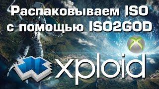 ISO2GOD 1.3.6 TÉLÉCHARGER