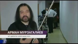 Телеканал Хабар | 24.kz: программа Культвояж о Forte Music Fest 2017
