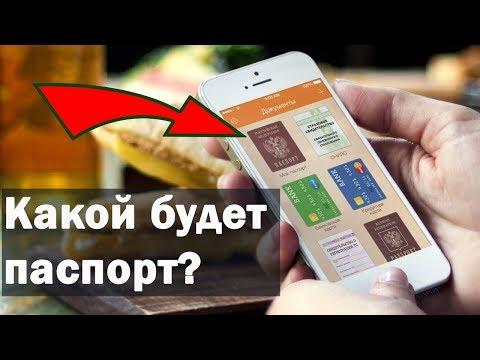 Новый паспорт В РОССИИ В 2022 ГОДУ НАЧНУТ ВЫДАВАТЬ ЭЛЕКТРОННЫЕ ПАСПОРТА главные новости